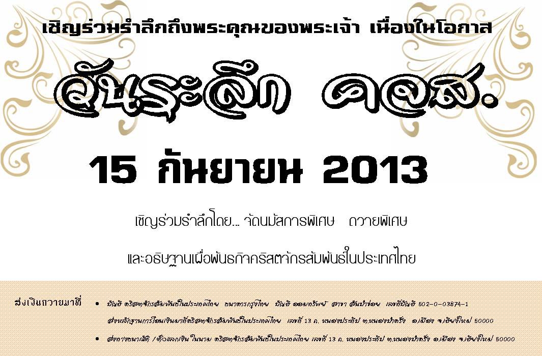 ACTPoster.2013