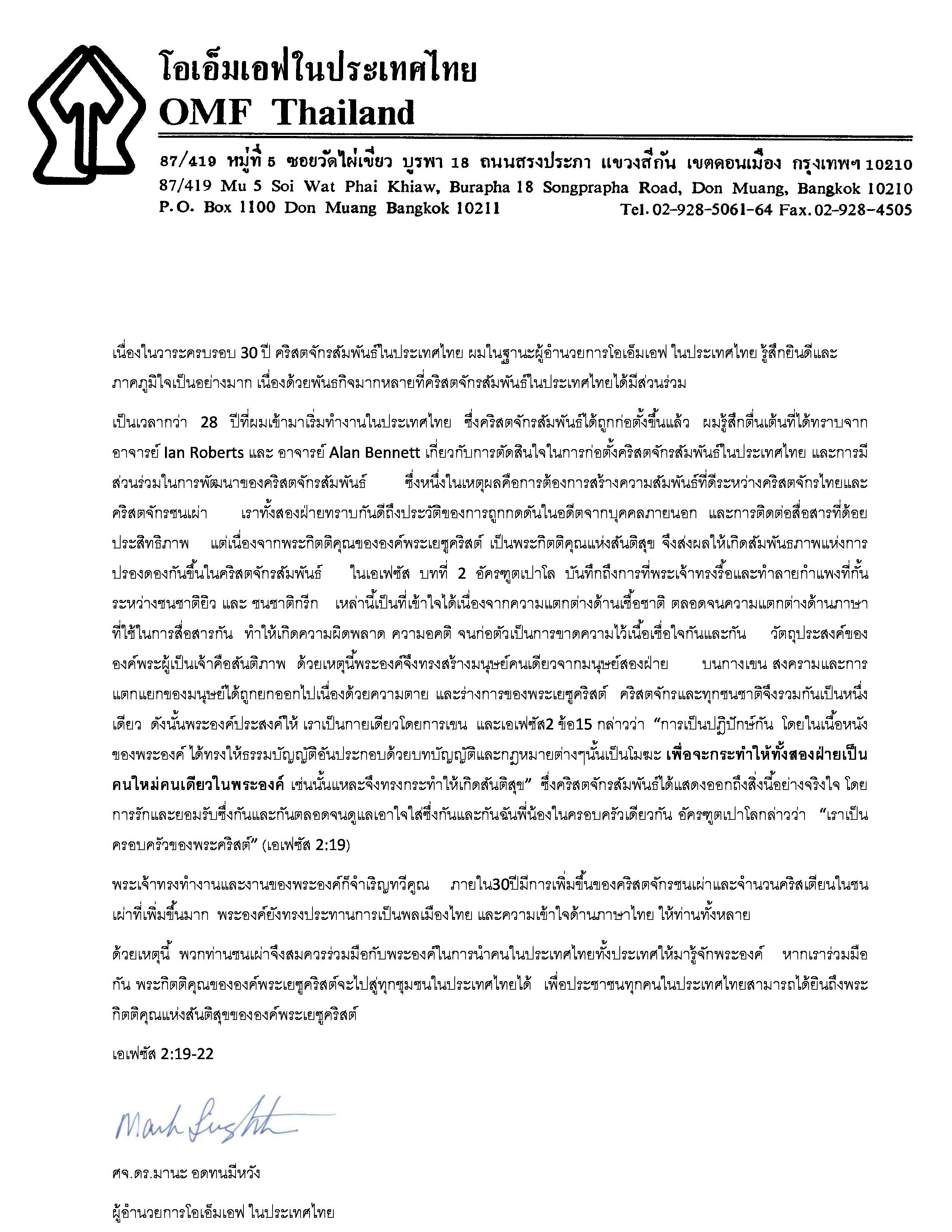 http://www.actthai.org/wp-content/uploads/2014/03/หน้า-2_ACT-30-Aniveray-2013-Thai1-page-0.jpg