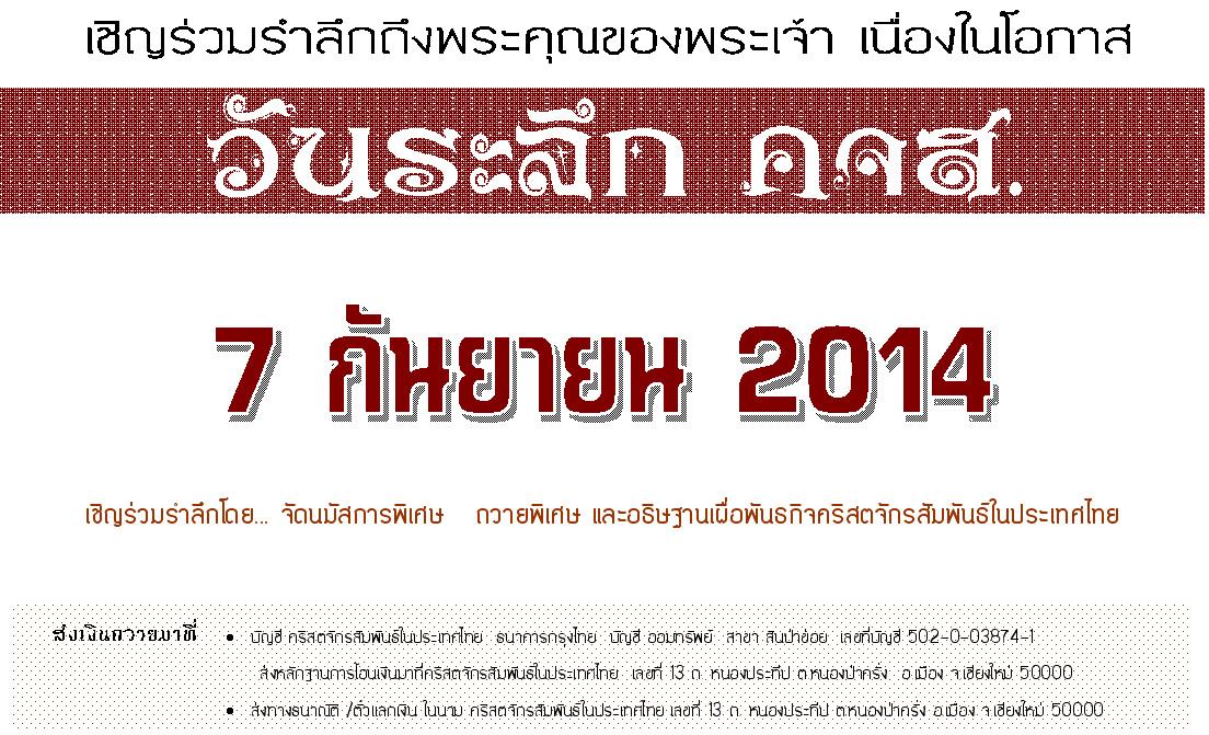 http://www.actthai.org/wp-content/uploads/2014/08/โปสเตอร์วันระลึก-คจส-2014.jpg