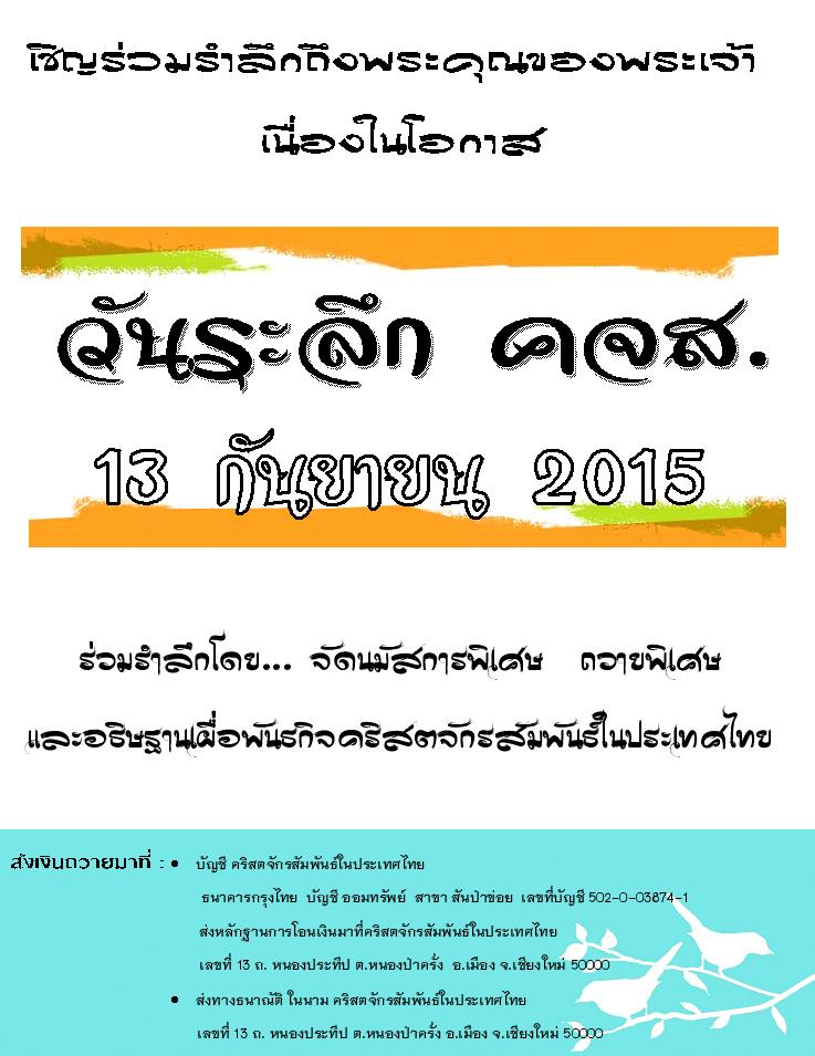 http://www.actthai.org/wp-content/uploads/2015/09/โปสเตอร์วันระลึก-คจส-2015.jpg