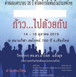 ACT :: Associated Churches in thailand องค์การคริสตจักรสัมพันธ์ในประเทศไทย